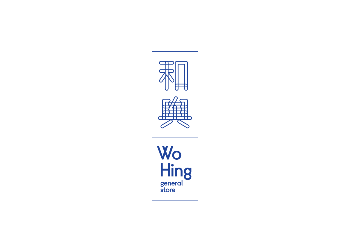 Wo Hing General Store by Manual